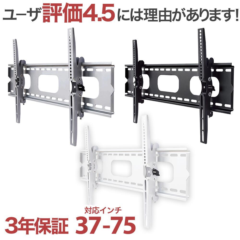 テレビ 壁掛け 金具 壁掛けテレビ 37-65インチ対応 上下角度調節 PLB-117M 液晶テレビ用テレビ壁掛け金具