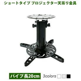 【エントリーで+P10倍】 プロジェクター天吊り金具 (全長20cm) 調節可能 PM-200 プロジェクターを天吊りに