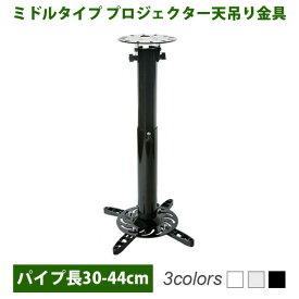 【エントリーで+P10倍】 プロジェクター天吊り金具 (全長30cm-44cm) 調節可能 PM-200 30-44 プロジェクターを天吊りに