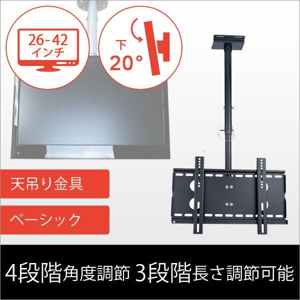 【最大1000円クーポン♪ 】 テレビ天吊り金具 26-42インチ対応 下向角度調節 CPLB-102S 液晶テレビを天吊りテレビに