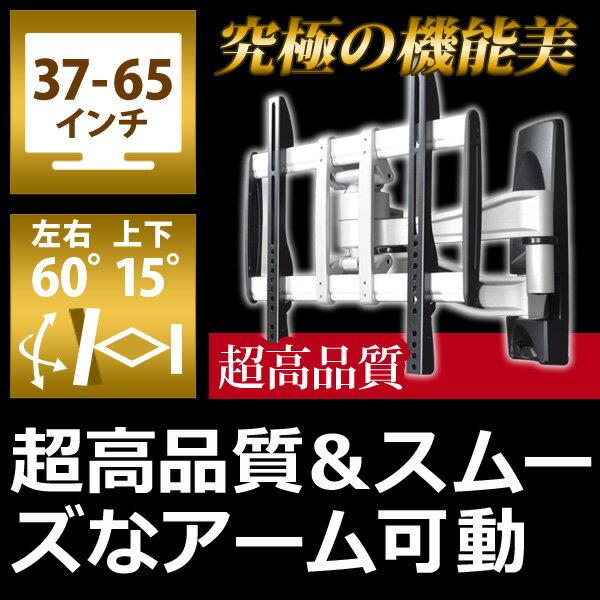 【最大1000円クーポン♪ 】 テレビ壁掛け金具 壁掛けテレビ 37-65インチ対応 自由アーム式 A4041 液晶テレビ用テレビ壁掛け金具