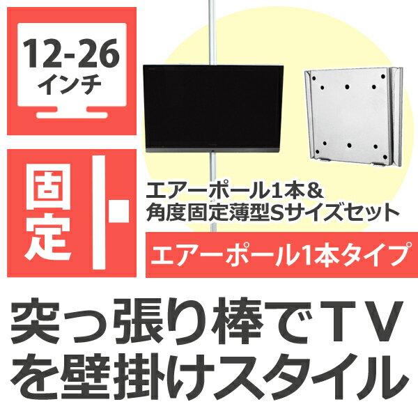 【エントリーで最大20倍 最大1000円クーポン】 突っ張り棒 壁掛けテレビ エアーポール 1本タイプ・角度固定Sサイズ 突っ張り棒にテレビ(液晶テレビ)を取り付け
