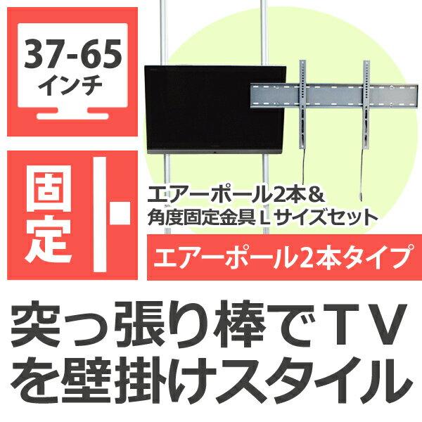 【エントリーで最大20倍 最大1000円クーポン】 突っ張り棒 壁掛けテレビ エアーポール 2本タイプ・角度固定Lサイズ 突っ張り棒にテレビ(液晶テレビ)を取り付け