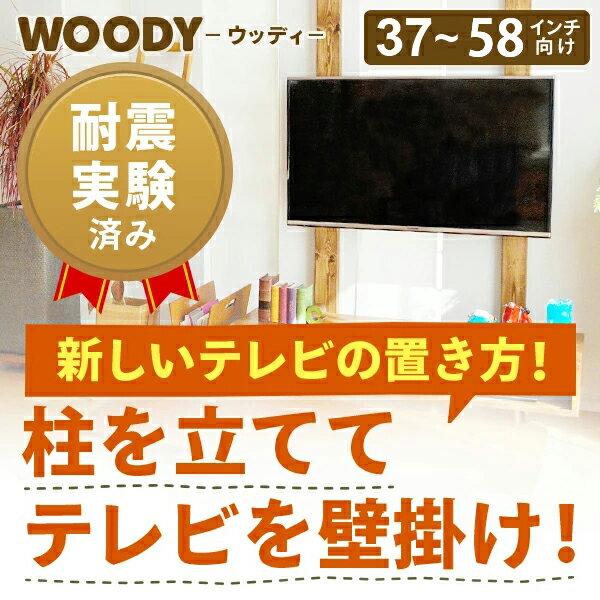 【最大1000円クーポン♪ 】 ラブリコ LABRICO ツーバイフォー材 2x4材 37〜65型対応 テレビ壁掛け金具 セット ウッディ WDY-117M 壁掛けテレビ