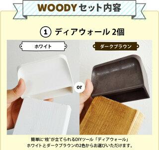 【26〜42型対応】テレビ壁掛け金具・LABRICO・2x4材セット【ウッディ】WDY-117S