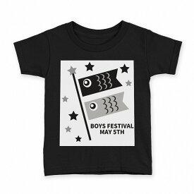 tシャツ キッズ 半袖 黒地 ブラック デザイン 90 100 110 120 130 140 150 Tシャツ ティーシャツ T shirt 017652 子供の日 こいのぼり 鯉のぼり モノトーン