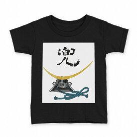 tシャツ キッズ 半袖 黒地 ブラック デザイン 90 100 110 120 130 140 150 Tシャツ ティーシャツ T shirt 017714 子供の日  兜 かっこいい カブト