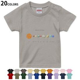 選べる20カラー tシャツ キッズ 半袖 黒地 ブラック デザイン 90 100 110 120 130 140 150 160 Tシャツ ティーシャツ T shirt 015931 太陽系 宇宙 惑星