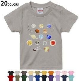 選べる20カラー tシャツ キッズ 半袖 黒地 ブラック デザイン 90 100 110 120 130 140 150 160 Tシャツ ティーシャツ T shirt 015978 太陽系 宇宙 惑星