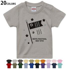 選べる20カラー tシャツ キッズ 半袖 カラー デザイン 90 100 110 120 130 140 150 160 Tシャツ ティーシャツ T shirt 017652 子供の日 こいのぼり 鯉のぼり モノトーン