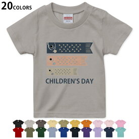 選べる20カラー tシャツ キッズ 半袖 カラー デザイン 90 100 110 120 130 140 150 160 Tシャツ ティーシャツ T shirt 017656 子供の日 鯉のぼり こいのぼり カラフル