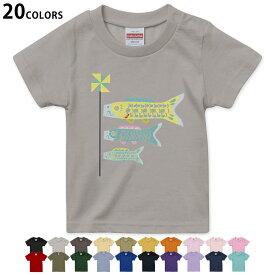 選べる20カラー tシャツ キッズ 半袖 カラー デザイン 90 100 110 120 130 140 150 160 Tシャツ ティーシャツ T shirt 017692 子供の日  こいのぼり カラフル 鯉のぼり