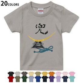 選べる20カラー tシャツ キッズ 半袖 カラー デザイン 90 100 110 120 130 140 150 160 Tシャツ ティーシャツ T shirt 017714 子供の日  兜 かっこいい カブト