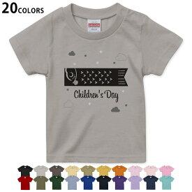 選べる20カラー tシャツ キッズ 半袖 カラー デザイン 90 100 110 120 130 140 150 160 Tシャツ ティーシャツ T shirt 017747 子供の日 鯉のぼり 白黒 雲 星