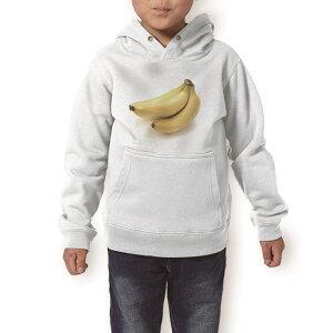 パーカー キッズ ホワイト グレー ブラック デザイン 110 130 150 parker hooded sweatshirt フーディ 白 黒 灰色 子供 男の子 女の子 001182 バナナ フルーツ 果物
