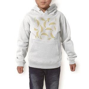 パーカー キッズ ホワイト グレー ブラック デザイン 110 130 150 parker hooded sweatshirt フーディ 白 黒 灰色 子供 男の子 女の子 010559 バナナ 果物 白