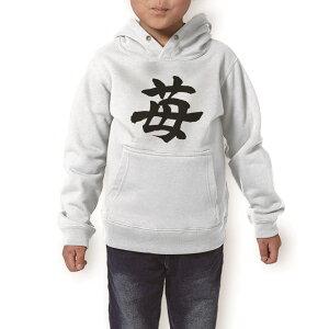 パーカー キッズ ホワイト グレー ブラック デザイン 110 130 150 parker hooded sweatshirt フーディ 白 黒 灰色 子供 男の子 女の子 015538 いちご 文字 日本語 達筆 習字