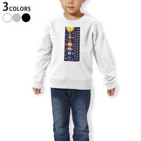 トレーナー キッズ 子供 長袖 ホワイト グレー ブラック デザイン 110 130 150 sweatshirt trainer 白 黒 灰色 裏パイル スウェット スエット 013258 宇宙 惑星 太陽