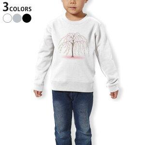 トレーナー キッズ 子供 長袖 ホワイト グレー ブラック デザイン 110 130 150 sweatshirt trainer 白 黒 灰色 裏パイル スウェット スエット 015649 梅 花 植物