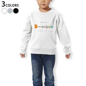 トレーナー キッズ 子供 長袖 ホワイト グレー ブラック デザイン 110 130 150 sweatshirt trainer 白 黒 灰色 裏パイル スウェット スエット 015931 太陽系 宇宙 惑星