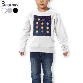 トレーナー キッズ 子供 長袖 ホワイト グレー ブラック デザイン 110 130 150 sweatshirt trainer 白 黒 灰色 裏パイル スウェット スエット 015985 太陽系 宇宙 惑星