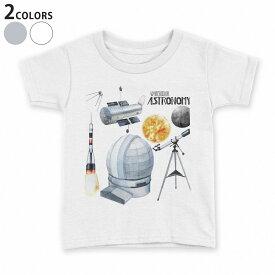 tシャツ キッズ 半袖 白地 デザイン 110 120 130 140 150 Tシャツ ティーシャツ T shirt 013331 ロケット 宇宙 惑星
