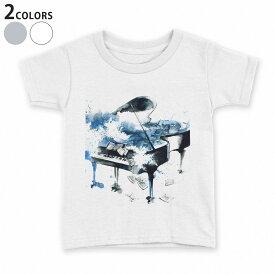tシャツ キッズ 半袖 白地 デザイン 110 120 130 140 150 Tシャツ ティーシャツ T shirt 013616 ピアノ 水彩 楽譜