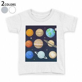 tシャツ キッズ 半袖 白地 デザイン 110 120 130 140 150 Tシャツ ティーシャツ T shirt 015951 太陽系 宇宙 惑星