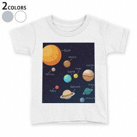 tシャツ キッズ 半袖 白地 デザイン 110 120 130 140 150 Tシャツ ティーシャツ T shirt 015996 太陽系 宇宙 惑星