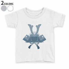 tシャツ キッズ 半袖 白地 デザイン 90 100 110 120 130 140 150 160 Tシャツ ティーシャツ T shirt 017650 子供の日 兜 端午の節句 カブト