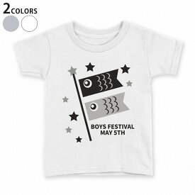 tシャツ キッズ 半袖 白地 デザイン 90 100 110 120 130 140 150 160 Tシャツ ティーシャツ T shirt 017652 子供の日 こいのぼり 鯉のぼり モノトーン