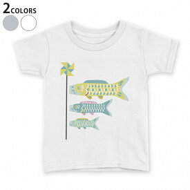 tシャツ キッズ 半袖 白地 デザイン 90 100 110 120 130 140 150 160 Tシャツ ティーシャツ T shirt 017692 子供の日  こいのぼり カラフル 鯉のぼり