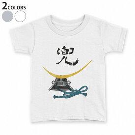 tシャツ キッズ 半袖 白地 デザイン 90 100 110 120 130 140 150 160 Tシャツ ティーシャツ T shirt 017714 子供の日  兜 かっこいい カブト