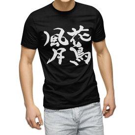 tシャツ メンズ 半袖 ブラック デザイン XS S M L XL 2XL Tシャツ ティーシャツ T shirt 黒 015539 花鳥風月 文字 日本語 達筆 習字