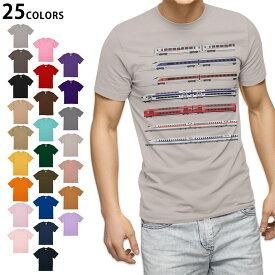 選べる25カラー tシャツ メンズ 半袖 ホワイト グレー デザイン S M L XL 2XL 3XL Tシャツ ティーシャツ T shirt013216 乗り物 新幹線 電車