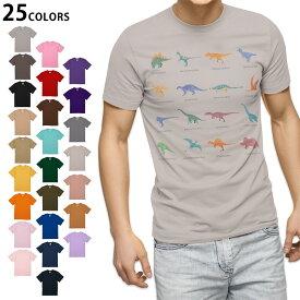 選べる25カラー tシャツ メンズ 半袖 ホワイト グレー デザイン S M L XL 2XL 3XL Tシャツ ティーシャツ T shirt013280 恐竜 英語 文字
