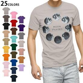 選べる25カラー tシャツ メンズ 半袖 ホワイト グレー デザイン S M L XL 2XL 3XL Tシャツ ティーシャツ T shirt015916 太陽系 宇宙 惑星