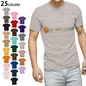 選べる25カラー tシャツ メンズ 半袖 ホワイト グレー デザイン S M L XL 2XL 3XL Tシャツ ティーシャツ T shirt015931 太陽系 宇宙 惑星