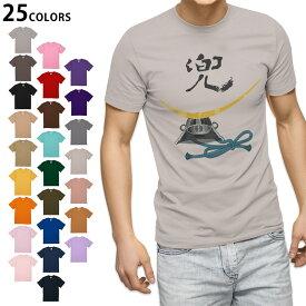 選べる25カラー tシャツ メンズ 半袖 ホワイト グレー デザイン S M L XL 2XL 3XL Tシャツ ティーシャツ T shirt 017714 子供の日  兜 かっこいい カブト