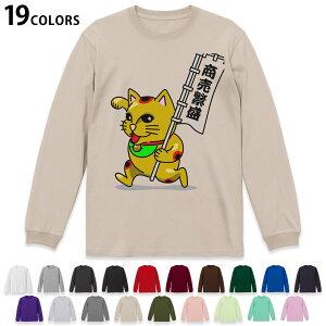 選べる19カラー tシャツ メンズ レディース ユニセックス unisex 長袖 デザイン XS S M L XL 2XL Tシャツ ティーシャツ T shirt 004486 アニマル ユニーク 運気UP 招き猫 キャラクター