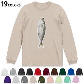 選べる19カラー tシャツ メンズ レディース ユニセックス unisex 長袖 デザイン XS S M L XL 2XL Tシャツ ティーシャツ T shirt 005850 アニマル 写真 魚 あじ
