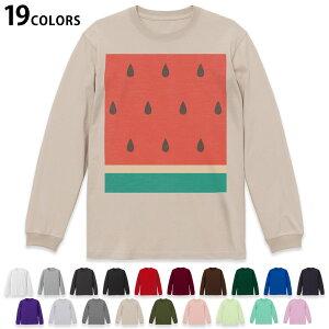 選べる19カラー tシャツ メンズ レディース ユニセックス unisex 長袖 デザイン XS S M L XL 2XL Tシャツ ティーシャツ T shirt 010433 果物 スイカ 赤 緑