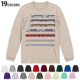 選べる19カラー tシャツ メンズ レディース ユニセックス unisex 長袖 デザイン XS S M L XL 2XL Tシャツ ティーシャツ T shirt 013216 乗り物 新幹線 電車