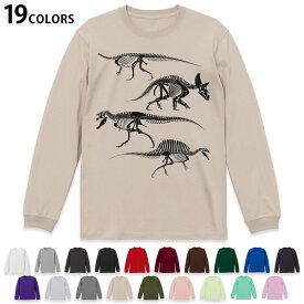 選べる19カラー tシャツ メンズ レディース ユニセックス unisex 長袖 デザイン XS S M L XL 2XL Tシャツ ティーシャツ T shirt 013241 恐竜 動物 モノトーン