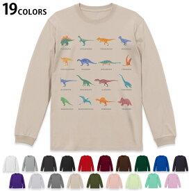 選べる19カラー tシャツ メンズ レディース ユニセックス unisex 長袖 デザイン XS S M L XL 2XL Tシャツ ティーシャツ T shirt 013280 恐竜 英語 文字