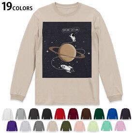 選べる19カラー tシャツ メンズ レディース ユニセックス unisex 長袖 デザイン XS S M L XL 2XL Tシャツ ティーシャツ T shirt 013340 宇宙 惑星 星