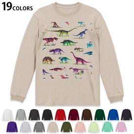 選べる19カラー tシャツ メンズ レディース ユニセックス unisex 長袖 デザイン XS S M L XL 2XL Tシャツ ティーシャツ T shirt 013985 恐竜 カラフル