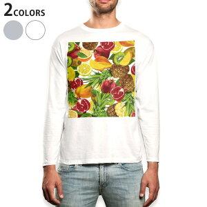 ロング tシャツ メンズ 長袖 ホワイト グレー デザイン XS S M L XL 2XL Tシャツ ティーシャツ T shirt long sleeve 008272 果物 くだもの カラフル イラスト