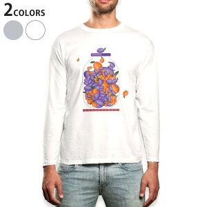 ロング tシャツ メンズ 長袖 ホワイト グレー デザイン XS S M L XL 2XL Tシャツ ティーシャツ T shirt long sleeve 009175 果物 オレンジ 紫