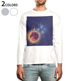 ロング tシャツ メンズ 長袖 ホワイト グレー デザイン XS S M L XL 2XL Tシャツ ティーシャツ T shirt long sleeve 011808 宇宙 星 惑星